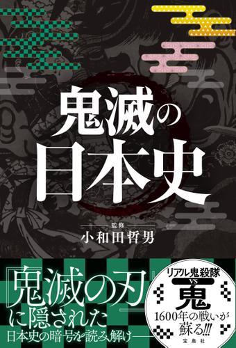 鬼滅の日本史 / 小和田哲男