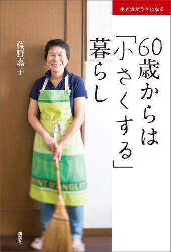 生き方がラクになる 60歳からは「小さくする」暮らし / 藤野嘉子