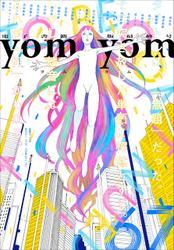yom yom vol.67(2021年4月号) / 橘蓮二