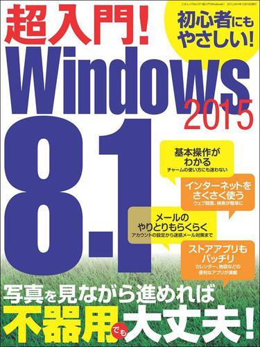 超入門! Windows8.1 2015 / 三才ブックス