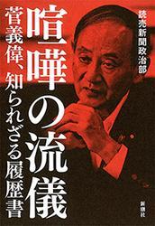 喧嘩の流儀 菅義偉、知られざる履歴書 / 読売新聞政治部