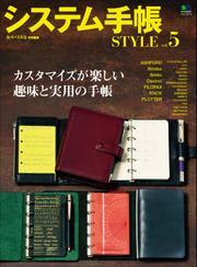 システム手帳STYLE Vol.5 / 趣味の文具箱編集部