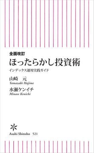 全面改訂 ほったらかし投資術 インデックス運用実践ガイド / 山崎元