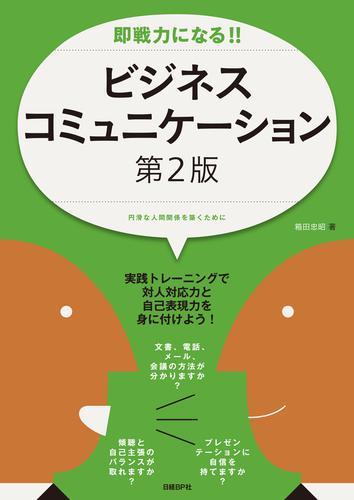 即戦力になる!!ビジネスコミュニケーション 第2版 / 箱田忠昭