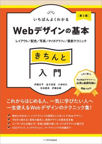 いちばんよくわかるWebデザインの基本きちんと入門[第2版] レイアウト/配色/写真/タイポグラフィ/最新テクニック / 伊藤庄平