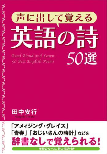 声に出して覚える英語の詩50選 / 田中安行