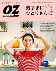 OZmagazine (オズマガジン)  (2021年10月号) / スターツ出版