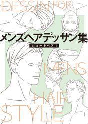 メンズヘアデッサン集(1)「ショートヘア1」 / 門野葉一