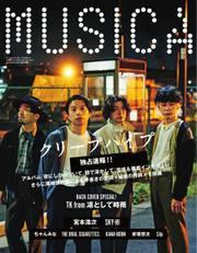 MUSICA(ムジカ) (2021年11月号) / Fact