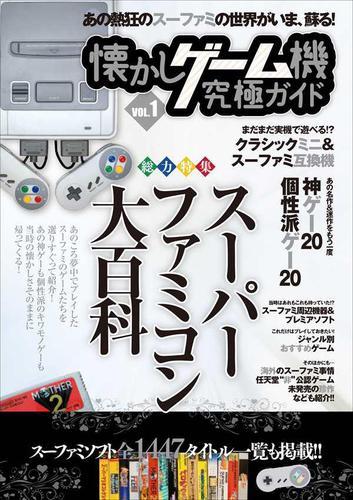 懐かしゲーム機究極ガイド VOL.1 (スーパーファミコン大百科) / 懐かしゲーム研究会