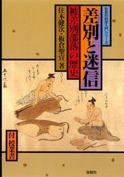 差別と迷信 被差別部落の歴史
