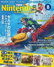Nintendo DREAM(ニンテンドードリーム) (2021年08月号) / 徳間書店