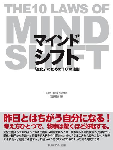 マインドシフト 「進化」のための10の法則 ~THE 10 LAWS OF MIND SHIFT~ / 富田隆