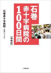 石巻赤十字病院の100日間 増補版