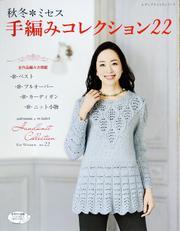 秋冬ミセス 手編みコレクション22