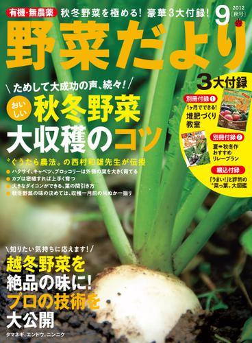 野菜だより (2012年9月号) / ブティック社編集部