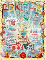 LDK (エル・ディー・ケー) 2021年5月号 / LDK編集部