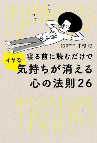 寝る前に読むだけでイヤな気持ちが消える心の法則26 / 中村将