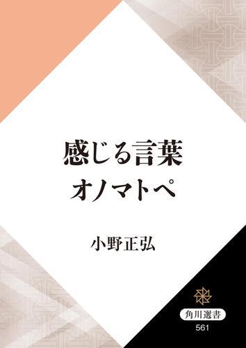 感じる言葉 オノマトペ / 小野正弘