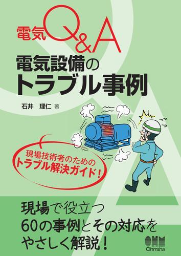 電気Q&A  電気設備のトラブル事例 / 石井理仁