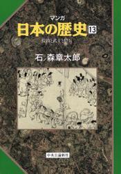 マンガ日本の歴史(中世篇) - 院政と武士と僧兵