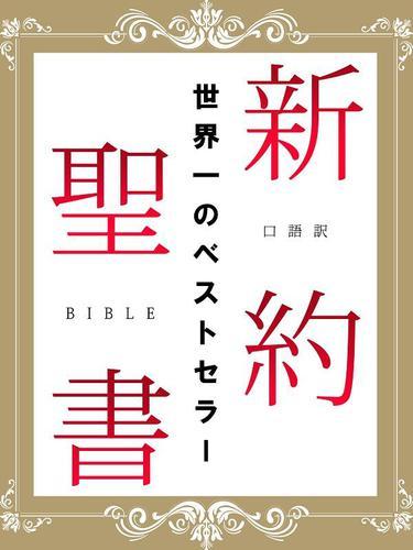 口語訳 新約聖書 / 日本聖書協会