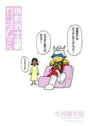機動戦士ガンダムさん さいしょの巻 / 大和田秀樹