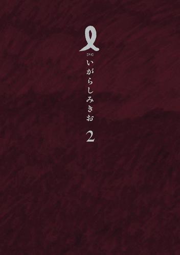 I【アイ】(2) / いがらしみきお