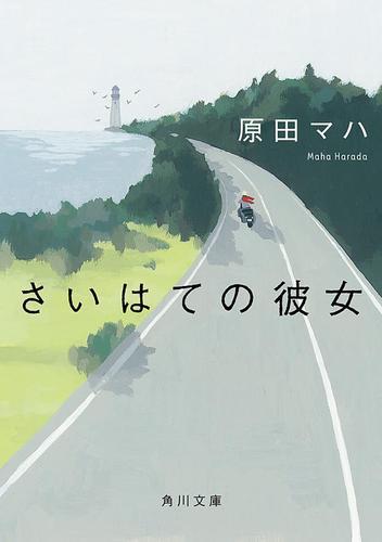 さいはての彼女 / 原田マハ