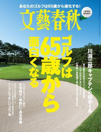 文藝春秋11月臨時増刊号 ゴルフは65歳から面白くなる / 文藝春秋