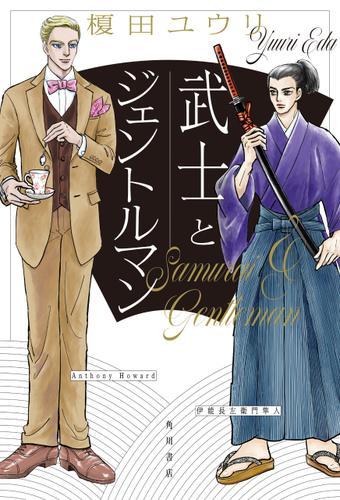 武士とジェントルマン / 榎田ユウリ