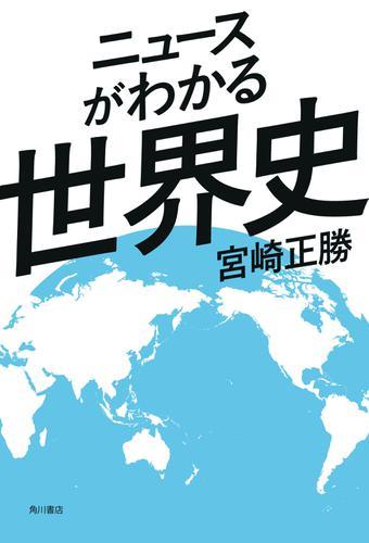 ニュースがわかる世界史 / 宮崎正勝