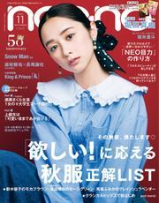 non-no (ノンノ) 2021年11月号 / 集英社