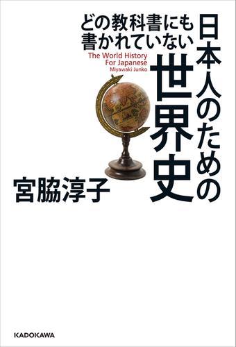 どの教科書にも書かれていない 日本人のための世界史 / 宮脇淳子
