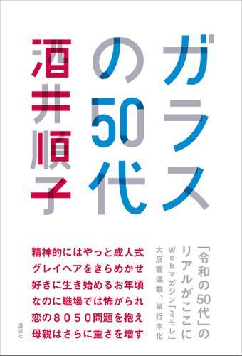 ガラスの50代 / 酒井順子