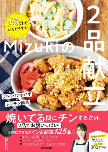 15分でいただきます!Mizukiの2品献立 / mizuki