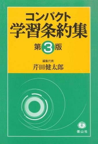 コンパクト学習条約集「第3版」 / 芹田健太郎