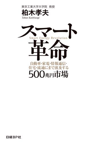 スマート革命 自動車・家電・情報通信・住宅・流通にまで波及する500兆円市場 / 柏木孝夫