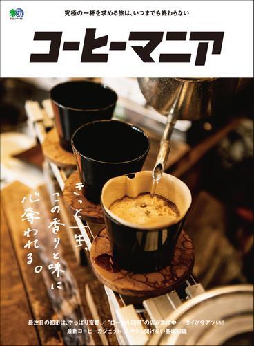コーヒーマニア / ムック編集部