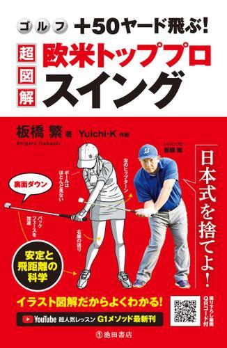 ゴルフ +50ヤード飛ぶ! 超図解・欧米トッププロスイング(池田書店) / 板橋繁
