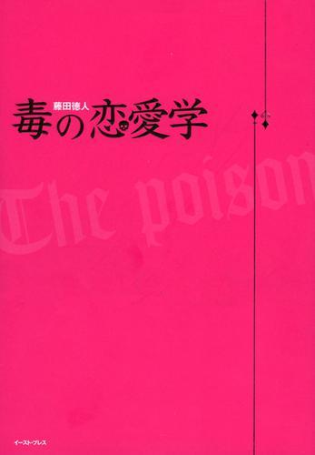 毒の恋愛学 / 藤田徳人