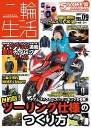 二輪生活 (Vol.09)