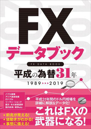 FXデータブック 平成の為替31年 / 柳生大穂