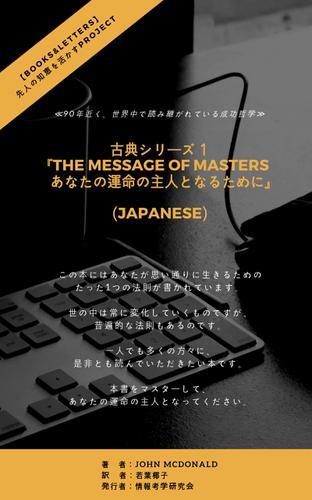 The Message of Masters あなたの運命の主人となるために(日本語版) あなたが思い通りに生きるためのただ一つの法則 / 若葉椰子