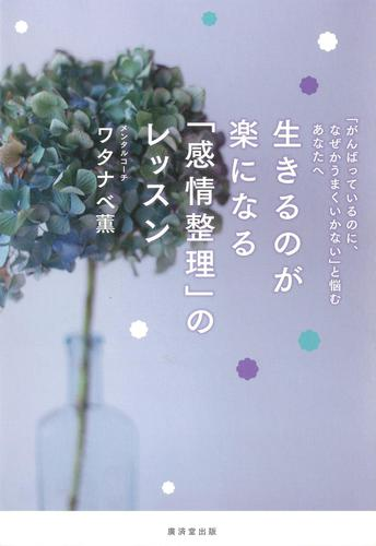 生きるのが楽になる「感情整理」のレッスン / ワタナベ薫