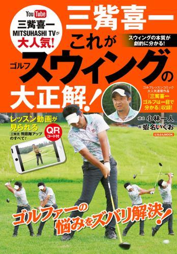 三觜喜一 これがゴルフスウィングの大正解! / 三觜喜一