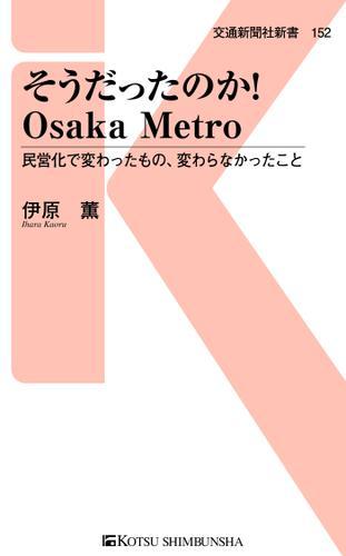 そうだったのか!Osaka Metro / 伊原薫