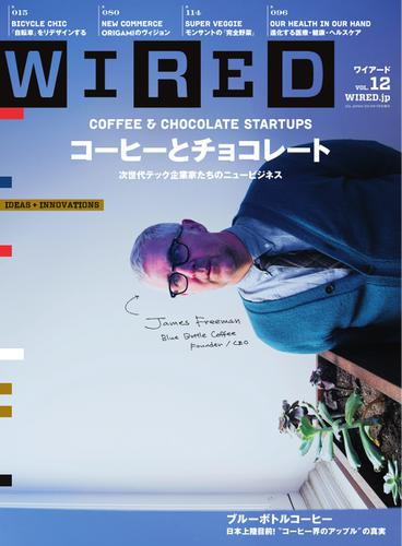 WIRED(ワイアード) (VOL.12) / コンデナスト・ジャパン
