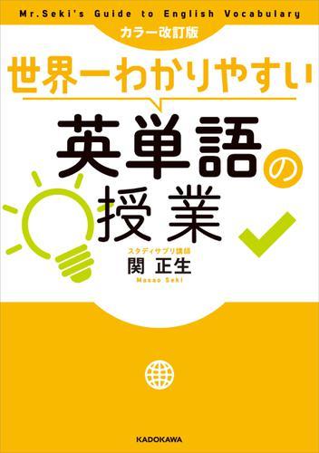 カラー改訂版 世界一わかりやすい英単語の授業 / 関正生