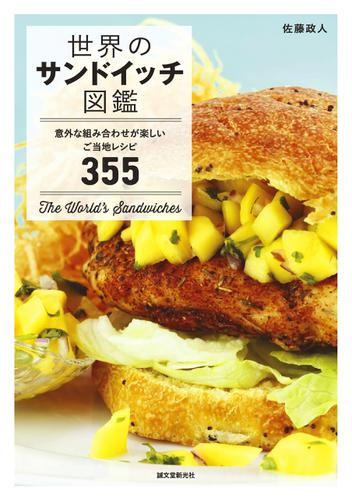 世界のサンドイッチ図鑑 / 佐藤政人